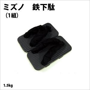 ◆ミズノ 鉄下駄(1組) 【1.5kg】