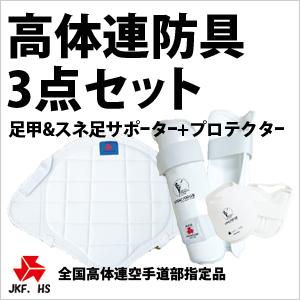高体連指定防具 足甲&スネガード+プロテクター 3点セット
