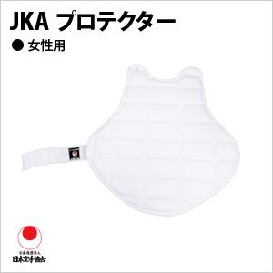 JKA プロテクター(女子用) 日本空手協会指定