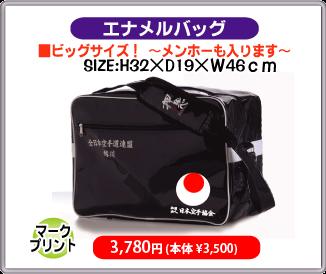 【JKA】日本空手協会 ≪エナメルバッグ≫