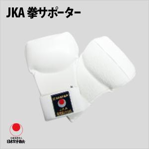 JKA 拳サポーター 日本空手協会指定 ≪空手用≫