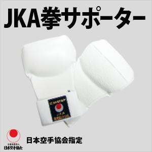 日本空手協会指定 【JKA拳サポーター】