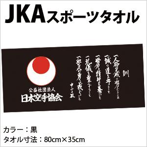 JKAタオル(黒)
