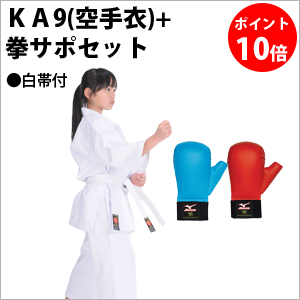 KA9応援セット