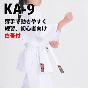 KA9商品画像