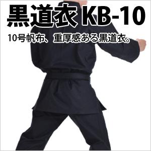 KB10黒道衣
