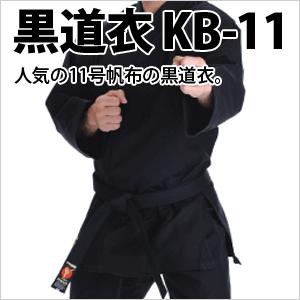 KB11黒道衣
