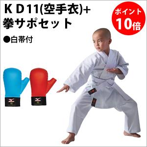 KD-11(空手衣)+拳サポセット