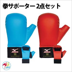ミズノ 拳サポーター赤1組・青1組 2点セット[ノンコンタクト(寸止め)用] 全空連検定品