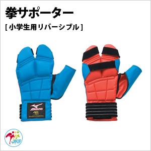 ミズノ 拳サポーター(小学生用)リバーシブル(全空連検定品)
