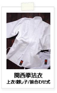 (株)東京堂インターナショナル 日本拳道衣 関西衣
