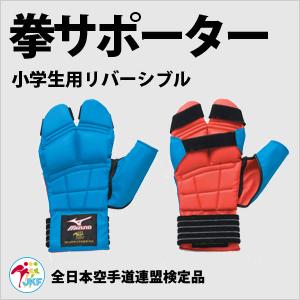拳サポーター小学生用リバーシブル(全空連検定品)
