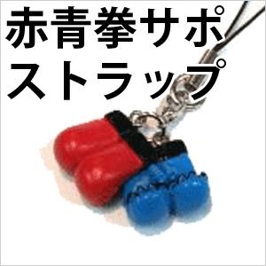 赤青拳サポストラップ