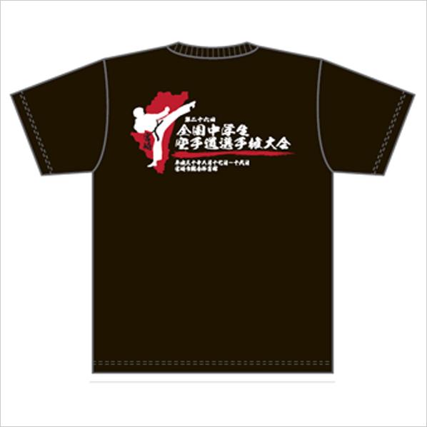 第二十六回 全国中学生空手道選手権大会