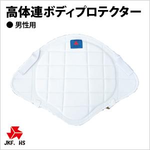 高体連指定防具 ボディプロテクター 男性用 (東京堂製)