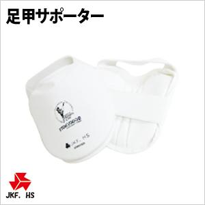 高体連指定防具 インステップ(足甲)ガード  (東京堂製)