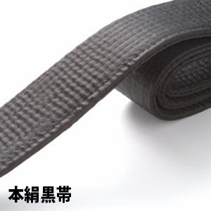 黒帯本絹(4cm巾/4.5cm巾)