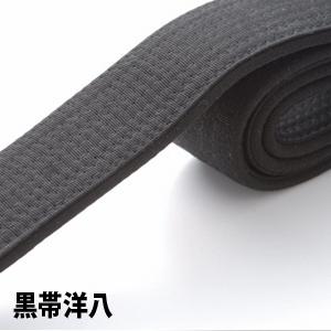 黒帯洋八(4cm巾/4.5cm巾)
