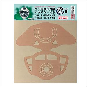 メンホーシールド匠 Ver.2(練習用)