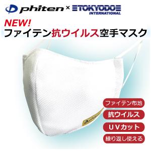 ファイテン 抗ウイルス空手マスク (日本製) これからの季節の抗ウイルス対策に!        10/16以降順次発送します!