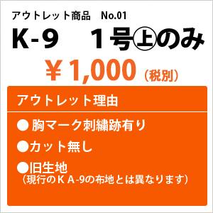 アウトレットNo.01 K-9 1号上衣のみ(130cm) 薄手、初心者、練習用空手衣