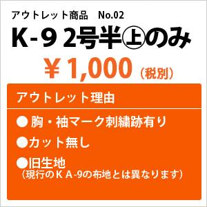 アウトレットNo.02 K-9 2号半上衣のみ(155cm) 薄手、初心者、練習用空手衣