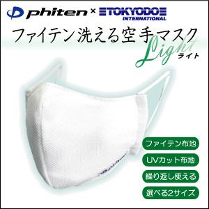 ファイテン 洗える空手マスク 【ライト】(日本製)  軽量でオールシーズン快適に過ごせます!