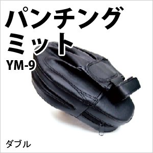パンチングミット YM-9