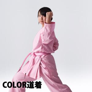 カラー道衣、中厚、11号帆布