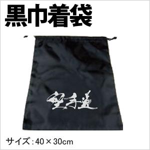 黒巾着(大)
