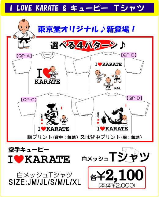 (株)東京堂インターナショナル(旧(株)東京守礼堂IN )Tシャツキューピー