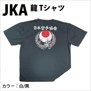 左胸JKAマーク入り 龍 Tシャツ