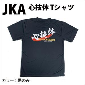 左胸JKAマーク入り 心技体 Tシャツ