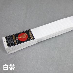 白帯(4cm巾)
