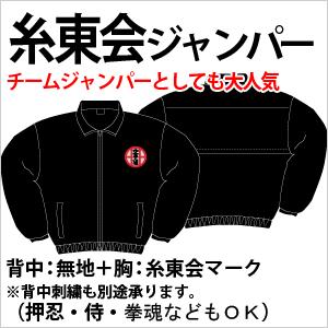 糸東会ジャンパー