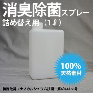 消臭除菌スプレー詰め替え用1ℓ