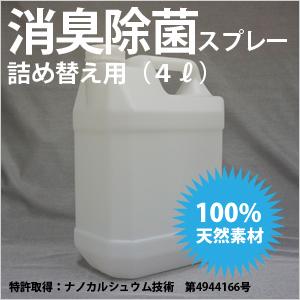 消臭除菌スプレー詰め替え用4ℓ