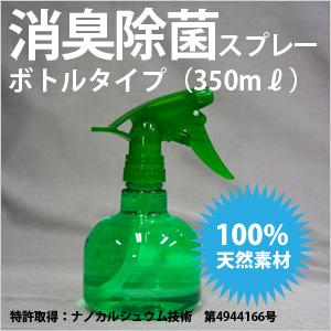 消臭除菌スプレーボトル