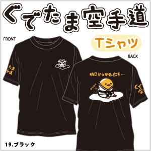 ぐでたま空手道Tシャツ(ブラック)