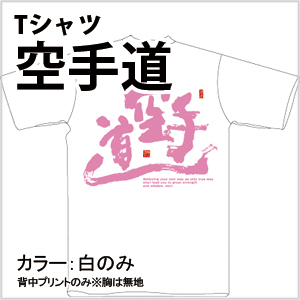 空手道Tシャツ(文字ピンク)