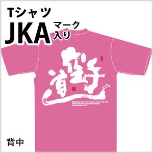 JKAマーク入りTシャツ空手道
