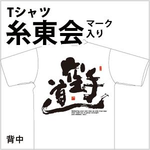 糸東会マーク入りTシャツ空手道
