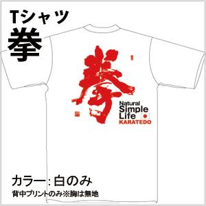 拳Tシャツ(朱文字)