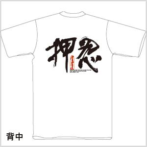 押忍Tシャツ