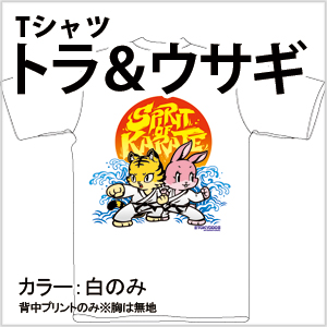 トラ&ウサギTシャツ