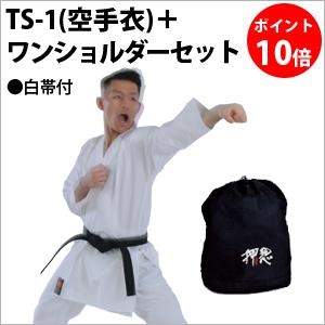 TS-1(空手衣) + ワンショルダーセット