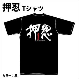 【オリジナルTシャツ】 押忍 Tシャツ【黒】