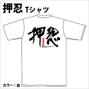 押忍 Tシャツ