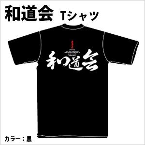 和道会Tシャツ