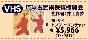 琉球古武術保存振興会